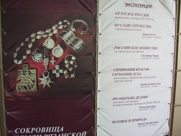 Ausstellungen auf dem Kremls Gelände