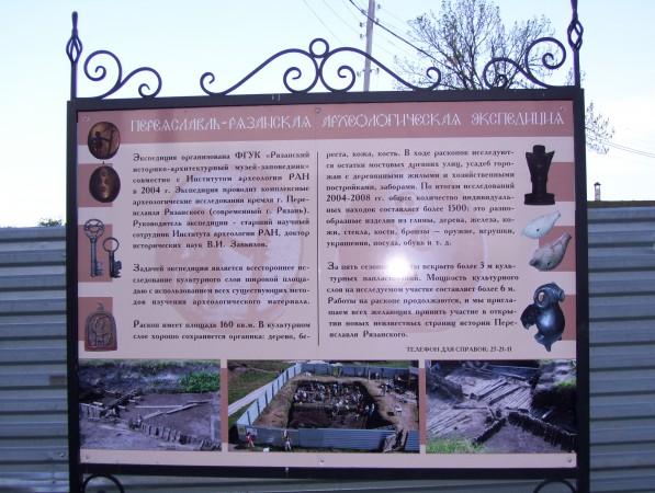 Archeologische Arbeiten