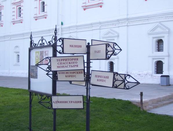 Wegweiser durch den Innenhof von Kreml
